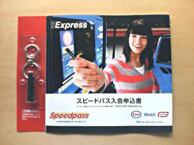 Speedpassのパッケージ