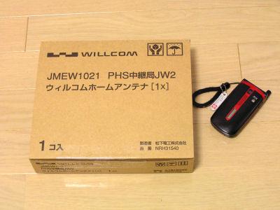 WILLCOM ホームアンテナ 箱