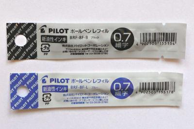 PILOT BRF-8Fシリーズ