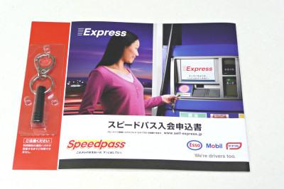 Speedpass申込書