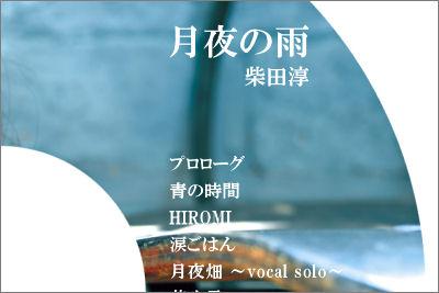 柴田淳 月夜の雨 CD-Rプリント