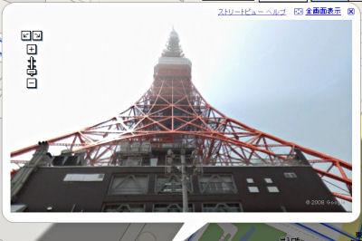 Google ストリートビュー 東京タワー