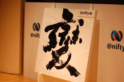 今年の漢字 変