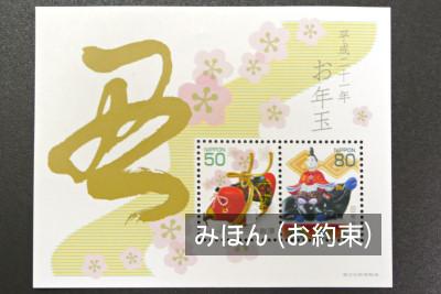 平成21年 お年玉付き年賀はがき 切手シート