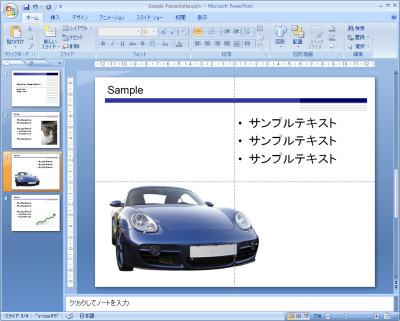プレゼンテーション PowerPoint