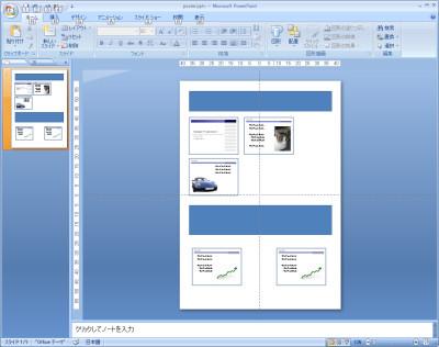 powerpointでお手軽に大判印刷 ポスター 用データを作成する tips