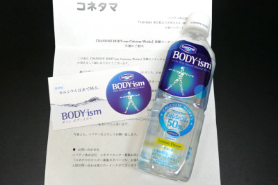 DANONE BODY-ism Calcium Works モニター 中身