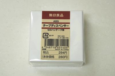 無印良品 テープディスペンサー パッケージ