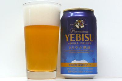 エビス ASUKA CRUISE まろやか熟成 サッポロビール
