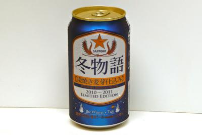 冬物語 サッポロ ビール