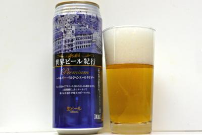 世界ビール紀行 ベルギー ベルジャンエールタイプ アサヒビール
