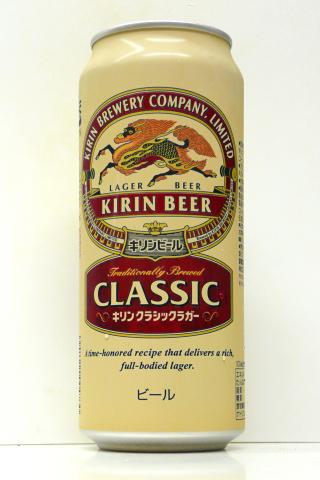 クラシックラガー キリン 500ml