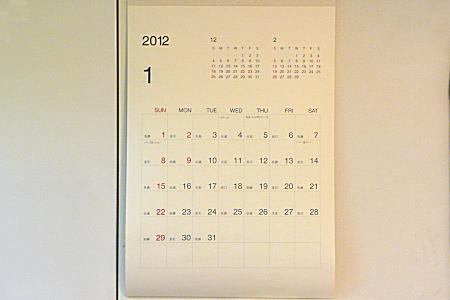 無印良品 六輝カレンダー 日曜始まり 2012年 619x420mm A2