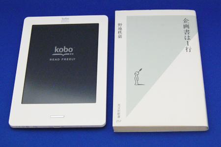 kobo touch 楽天 新書との比較