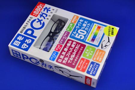 目を守る PC眼鏡 880円