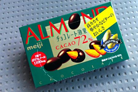 明治 アーモンド チョコレート チョコレート効果 カカオ72%