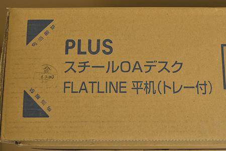 PLUS プラス スチール デスク フラットライン 箱