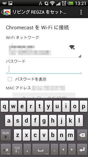 Chromecast アプリ ネットワーク設定