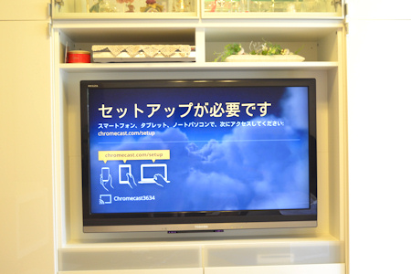 Chromecast 起動