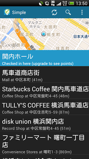 Simple Checkin foursquare チェックイン