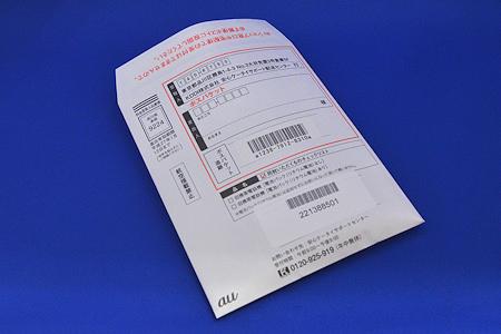HTC J 交換品 ISW13HT 返送用封筒