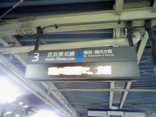 人身事故 電光掲示板